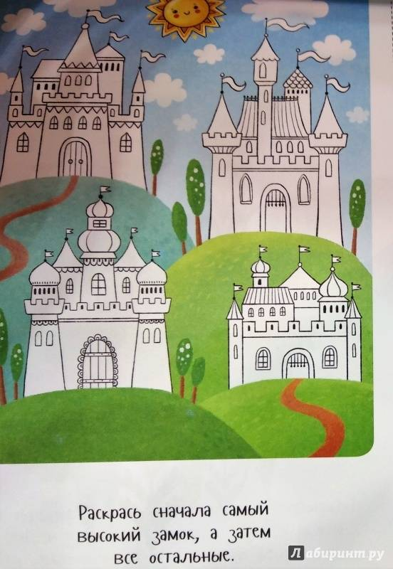 Иллюстрация 12 из 30 для Раскраска на каникулы для ...