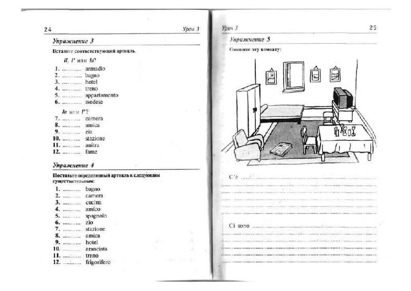 Иллюстрация 21 из 22 для Итальянский за 30 дней: учебное пособие - Фраттола, Костантино | Лабиринт - книги. Источник: Юта
