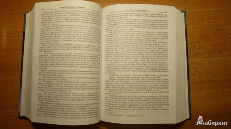 Иллюстрация 7 из 18 для Собрание сочинений в одном томе - Роберт Штильмарк | Лабиринт - книги. Источник: Большой любитель книг
