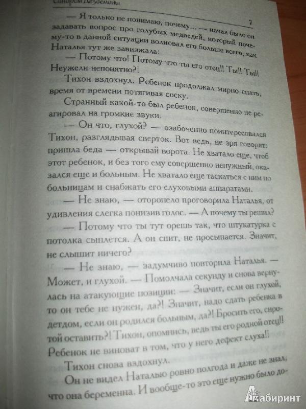 Иллюстрация 4 из 12 для Синдром Дездемоны - Ольга Егорова | Лабиринт - книги. Источник: Тарасенко  Екатерина Сергеевна