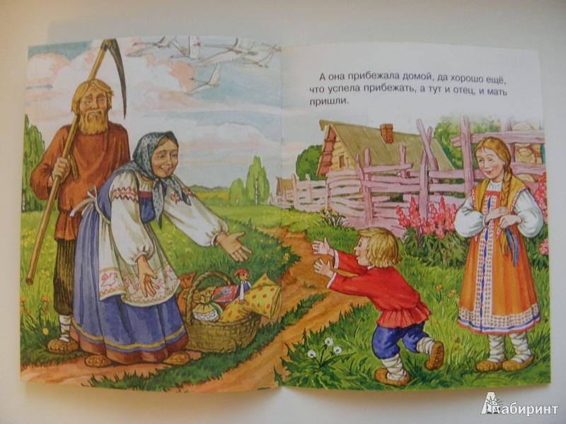 Иллюстрация 12 из 13 для Гуси-лебеди | Лабиринт - книги. Источник: Kisslinka