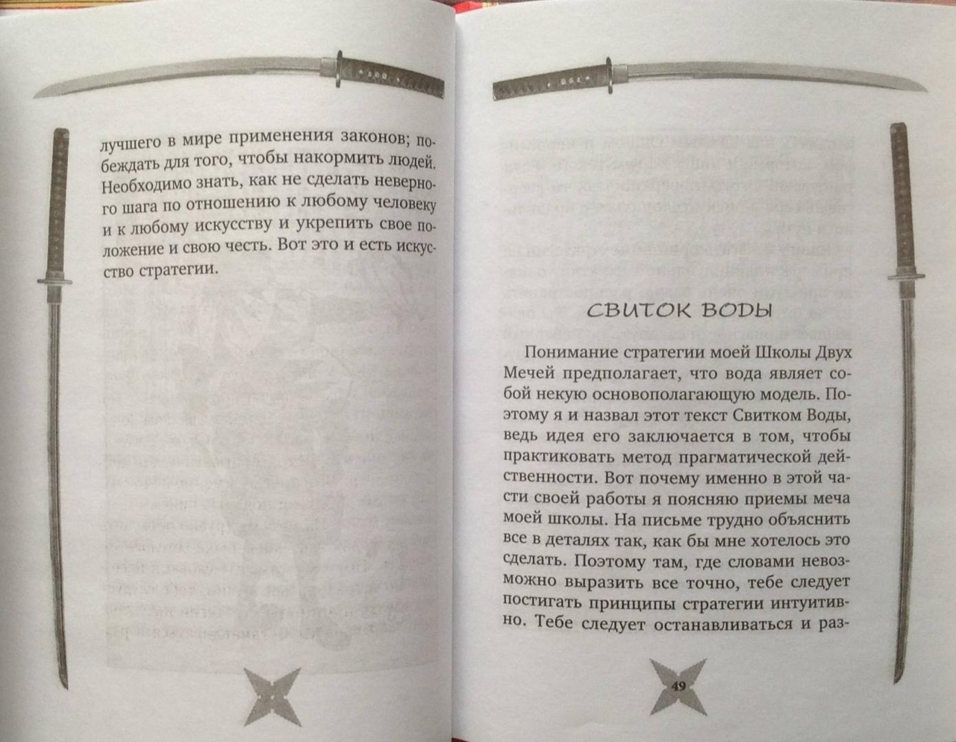 Иллюстрация 20 из 23 для Книга пяти колец. Горин-но сё. Путь стратегии - Миямото Мусаси | Лабиринт - книги. Источник: Игорь