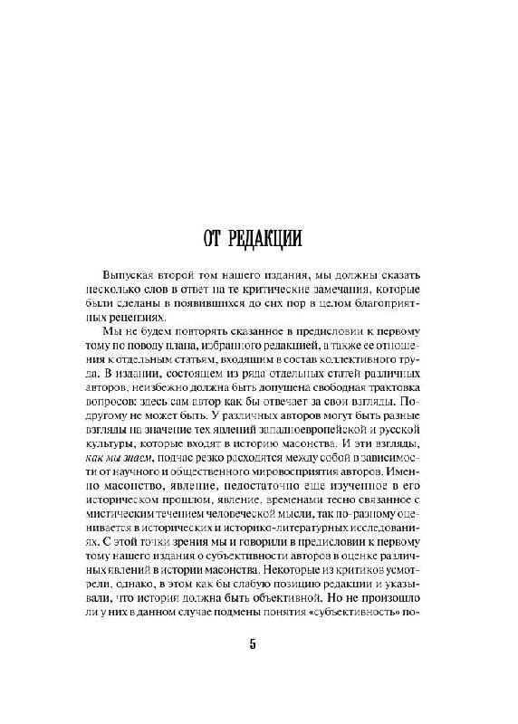 Иллюстрация 3 из 12 для Большая энциклопедия. Масоны: Том 2   Лабиринт - книги. Источник: Флинкс