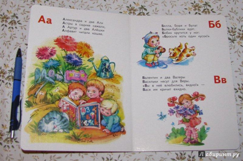 Иллюстрация 23 из 30 для Азбука с именами - Людмила Уланова | Лабиринт - книги. Источник: V  Marisha