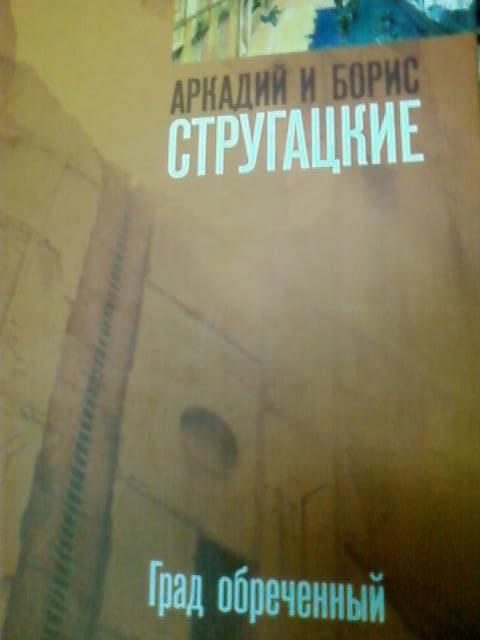 Иллюстрация 2 из 5 для Град обреченный - Стругацкий, Стругацкий | Лабиринт - книги. Источник: lettrice