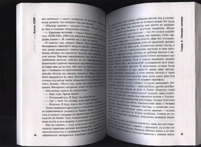 Иллюстрация 4 из 10 для З.Л.О. - Антон Соя | Лабиринт - книги. Источник: Романтик-Негодяй