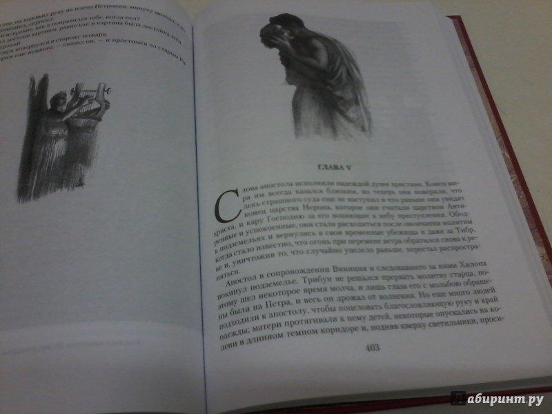 Иллюстрация 18 из 37 для Камо грядеши. Роман в 3-х частях из эпохи Нерона - Генрик Сенкевич | Лабиринт - книги. Источник: Воздух