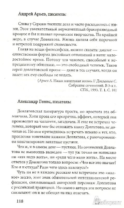 Иллюстрация 12 из 17 для Довлатов - Ковалова, Лурье | Лабиринт - книги. Источник: Betty