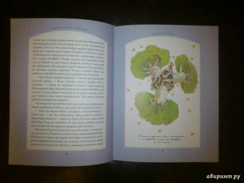 Иллюстрация 16 из 90 для Маленький принц - Антуан Сент-Экзюпери | Лабиринт - книги. Источник: Юлия
