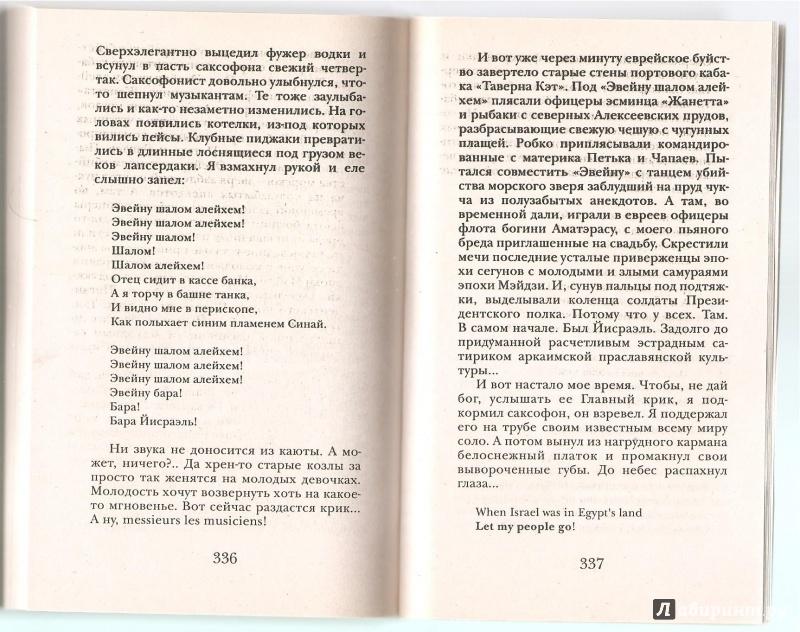 Иллюстрация 7 из 27 для Путешествие к центру Москвы - Михаил Липскеров | Лабиринт - книги. Источник: Alex