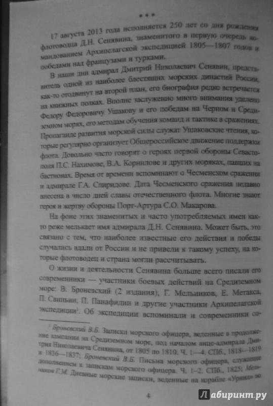 Иллюстрация 17 из 23 для Адмирал Сенявин - Николай Скрицкий | Лабиринт - книги. Источник: Гусева  Татьяна