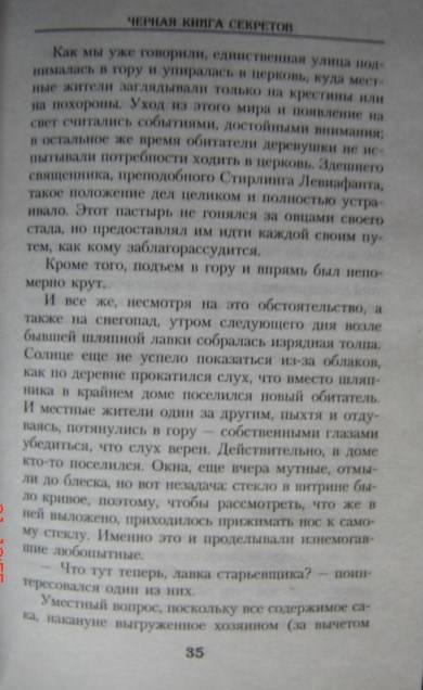 Иллюстрация 17 из 23 для Черная книга секретов - Ф. Хиггинс | Лабиринт - книги. Источник: Leyla