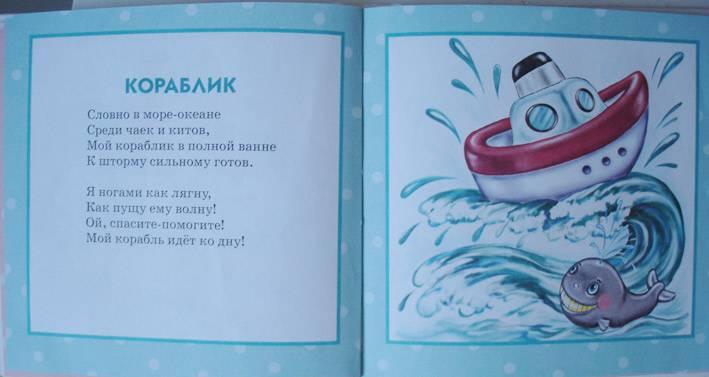 Иллюстрация 1 из 2 для Любимые игрушки - И. Новикова   Лабиринт - книги. Источник: Краснова Светлана Валерьевна