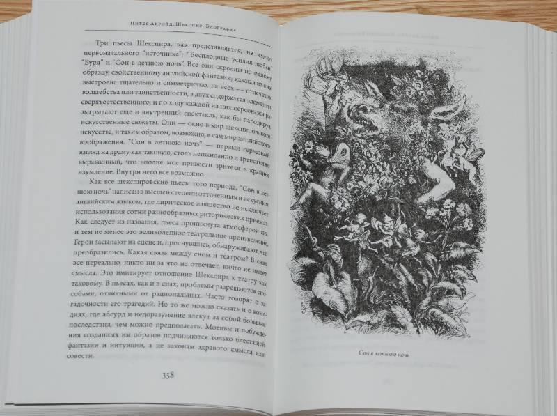 Иллюстрация 30 из 32 для Шекспир. Биография - Питер Акройд | Лабиринт - книги. Источник: МаRUSя