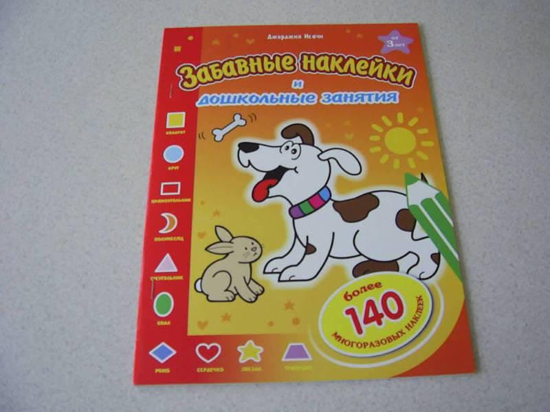Иллюстрация 1 из 14 для Забавные наклейки: Собачка - Исачи Джорджия   Лабиринт - книги. Источник: Лилианна