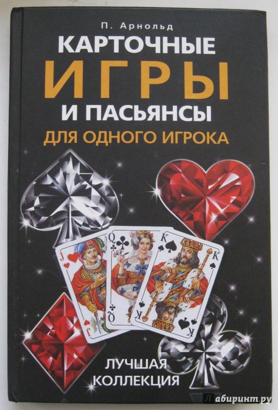 Иллюстрация 2 из 9 для Карточные игры и пасьянсы для одного игрока. Лучшая коллекция - Питер Арнольд | Лабиринт - книги. Источник: Читатель 13