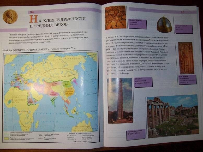 Иллюстрация 33 из 34 для История древнего мира. 5 класс. Атлас. ФГОС | Лабиринт - книги. Источник: lettrice