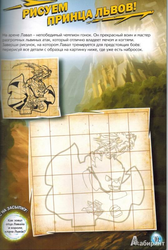 Иллюстрация 9 из 11 для Львы и орлы | Лабиринт - книги. Источник: Ирина Викторовна