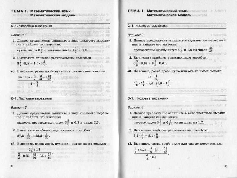математическая девушка модель 7 класс мордкович самостоятельные работы