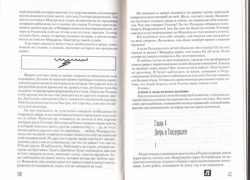 Иллюстрация 10 из 43 для Темная Башня - Стивен Кинг | Лабиринт - книги. Источник: Накаджима