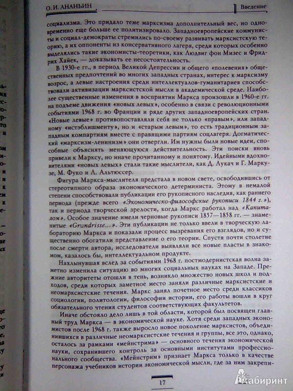 Иллюстрация 7 из 17 для Капитал. Критика политической экономии. Том 1. Процесс производства капитала - Карл Маркс | Лабиринт - книги. Источник: Салус
