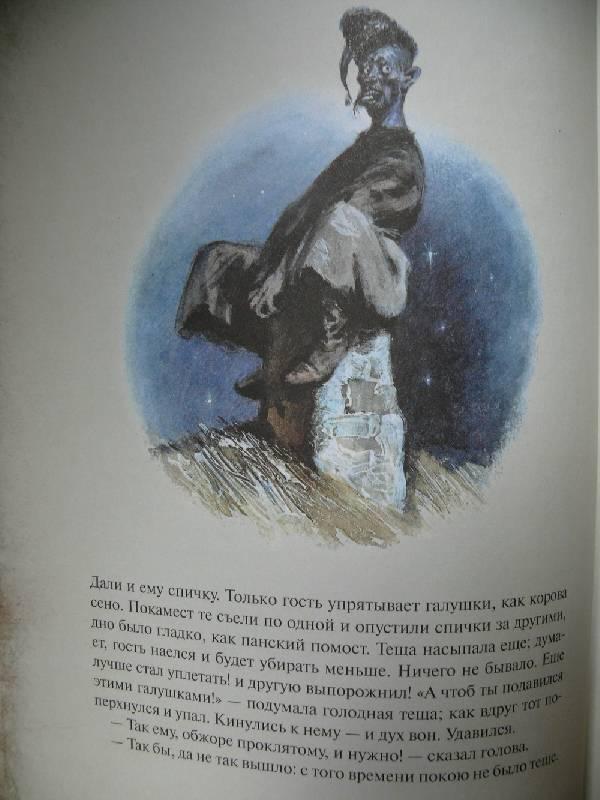 Иллюстрация 41 из 94 для Вечера на хуторе близ Диканьки - Николай Гоголь | Лабиринт - книги. Источник: Аврора