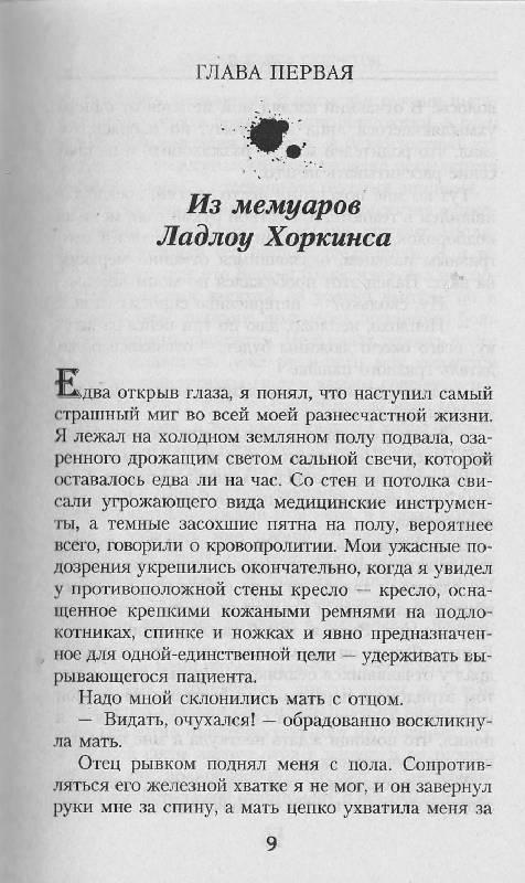 Иллюстрация 2 из 23 для Черная книга секретов - Ф. Хиггинс   Лабиринт - книги. Источник: Avdeeff