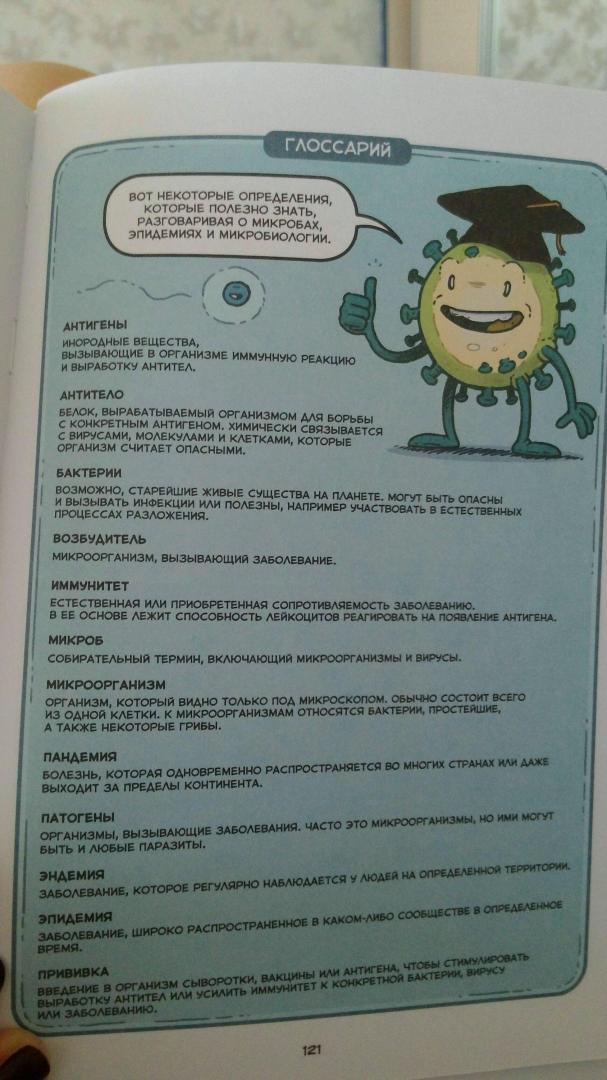 Иллюстрация 23 из 36 для Вирусы и микробы. Научный комикс - Фалинн Кох | Лабиринт - книги. Источник: Бочкарева Анастасия