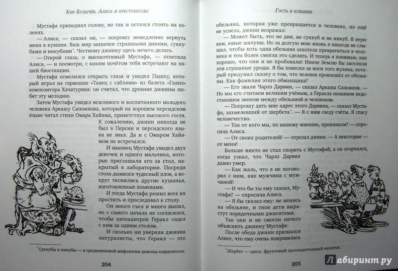 Иллюстрация 44 из 48 для Алиса и крестоносцы - Кир Булычев   Лабиринт - книги. Источник: Соловьев  Владимир