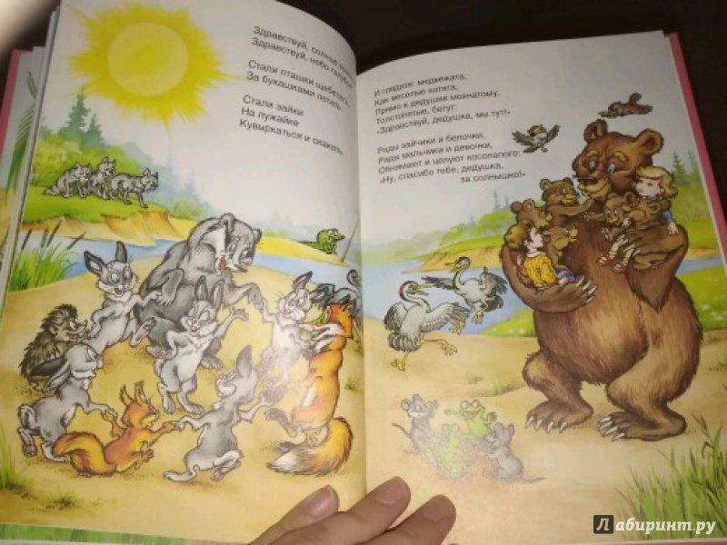 Иллюстрация 28 из 32 для Сказки - Корней Чуковский | Лабиринт - книги. Источник: Svetik