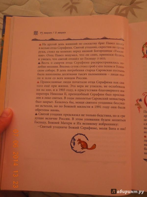 Иллюстрация 16 из 39 для Избранные жития святых для детей | Лабиринт - книги. Источник: Ольга