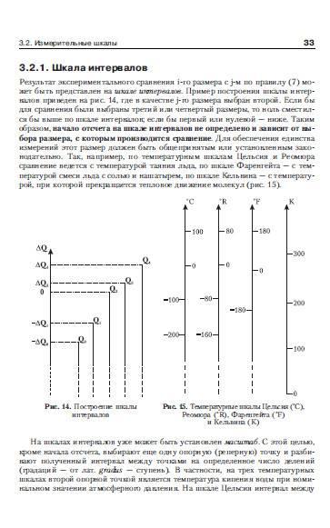 Иллюстрация 7 из 10 для Теоретическая метрология. Часть 1. Общая теория измерений. Учебник для вузов - Игорь Шишкин   Лабиринт - книги. Источник: Золотая рыбка