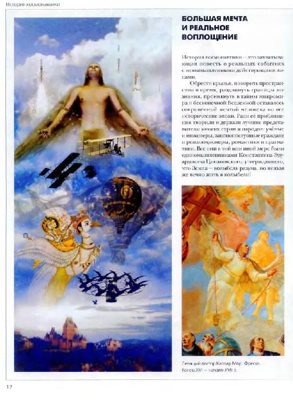 Иллюстрация 2 из 15 для Космонавтика. Большая детская энциклопедия (+CD)   Лабиринт - книги. Источник: Юта