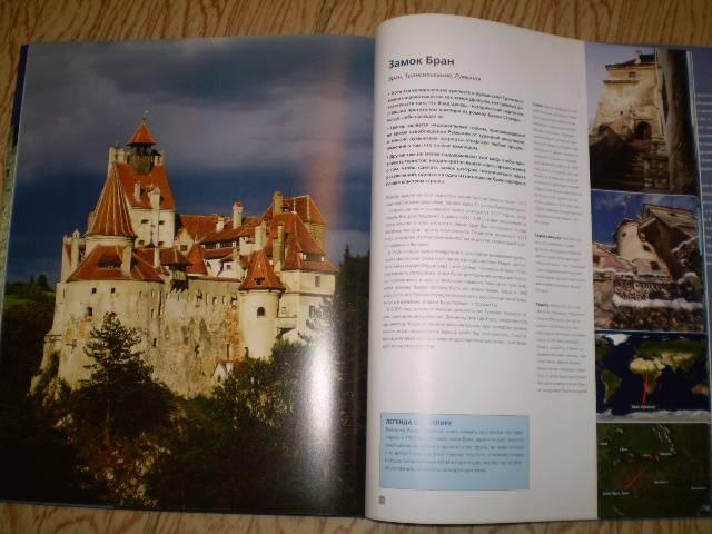 Иллюстрация 22 из 33 для Замки: 75 самых красивых замков мира - Льюис, Накви | Лабиринт - книги. Источник: С  М В