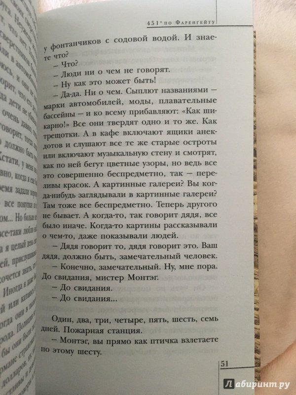 Иллюстрация 19 из 21 для 451' по Фаренгейту - Рэй Брэдбери   Лабиринт - книги. Источник: Журавлева  Анастасия Сергеевна