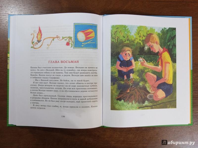 Иллюстрация 14 из 21 для Оруженосец Кашка - Владислав Крапивин   Лабиринт - книги. Источник: Firefly