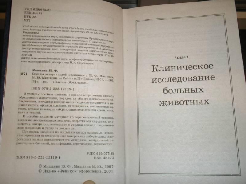 Иллюстрация 1 из 4 для Основы ветеринарной медицины - Мишанин, Мишанин | Лабиринт - книги. Источник: Galina