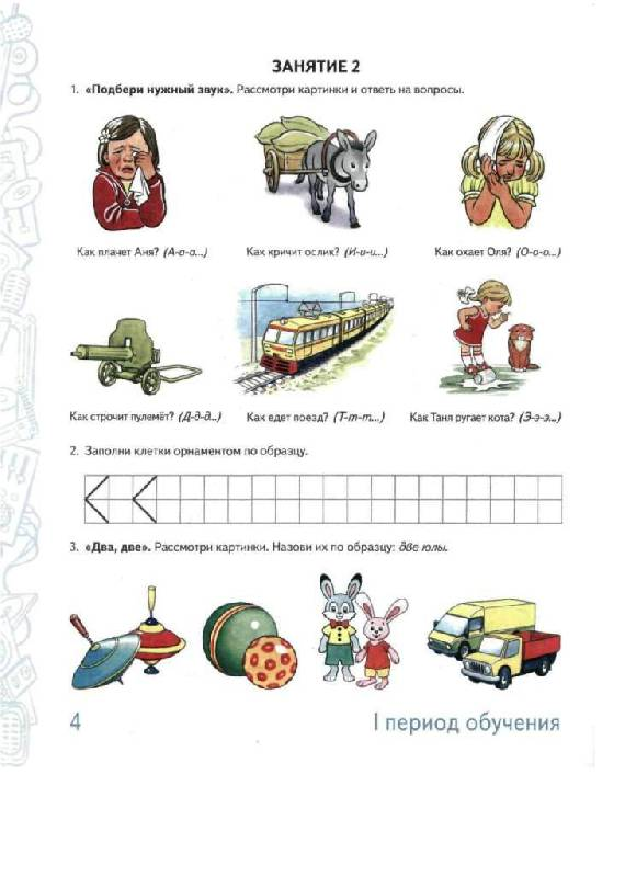 Иллюстрация 17 из 26 для Говорим правильно в 5-6 лет. Альбом 1 упражнений по обучению грамоте детей старшей логогруппы - Оксана Гомзяк   Лабиринт - книги. Источник: Юта