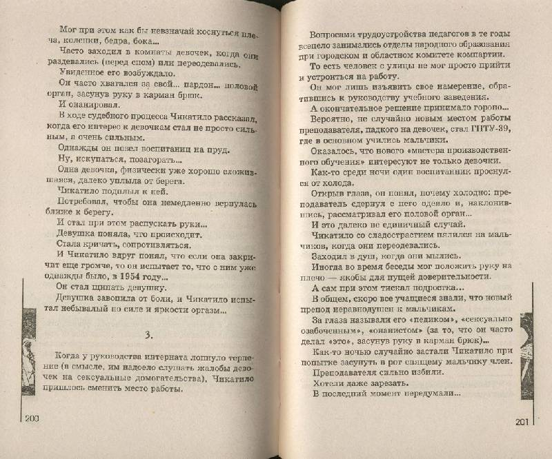Иллюстрация 9 из 9 для Нелюди: самые знаменитые маньяки - Александр Масалов | Лабиринт - книги. Источник: ЛиС-а