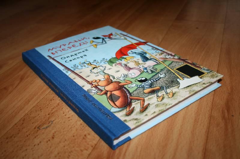 Иллюстрация 17 из 34 для Муравьи, вперед! - Ондржей Секора | Лабиринт - книги. Источник: fandor