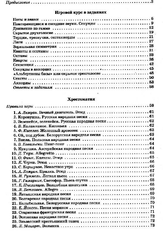 Иллюстрация 1 из 19 для Чтение с листа на уроках фортепиано: Игровой курс - Камаева, Камаев | Лабиринт - книги. Источник: Юта