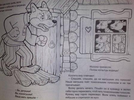 иллюстрации к сказке волк и козлята поэтапно этих двух случаях