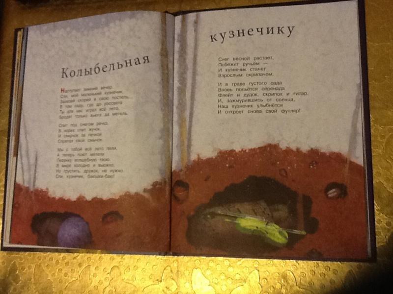 Иллюстрация 11 из 20 для Колыбельная книга - Андрей Усачев | Лабиринт - книги. Источник: Cate