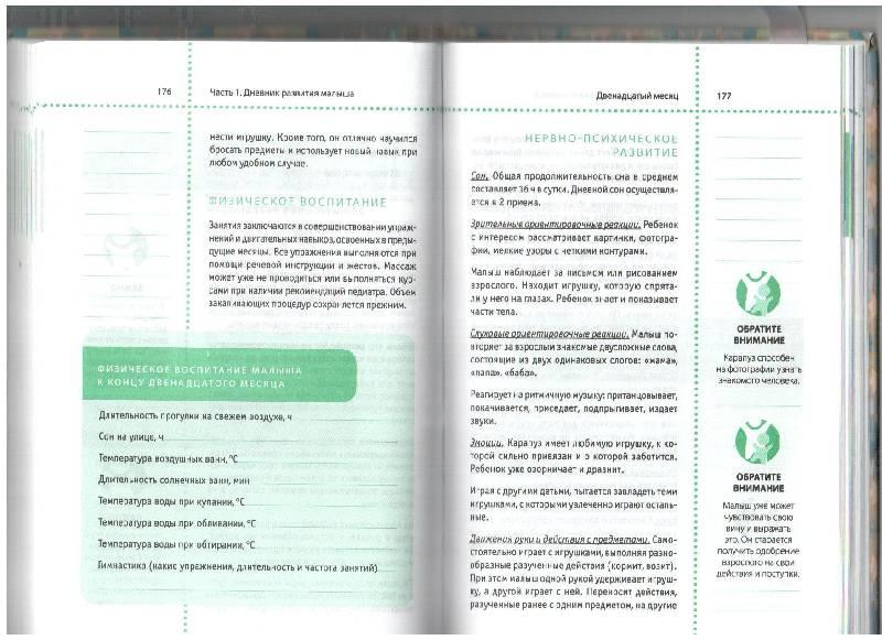 Иллюстрация 7 из 11 для Мой ребенок день за днем. Дневник развития малыша от рождения до года - Лилия Савко | Лабиринт - книги. Источник: gabi