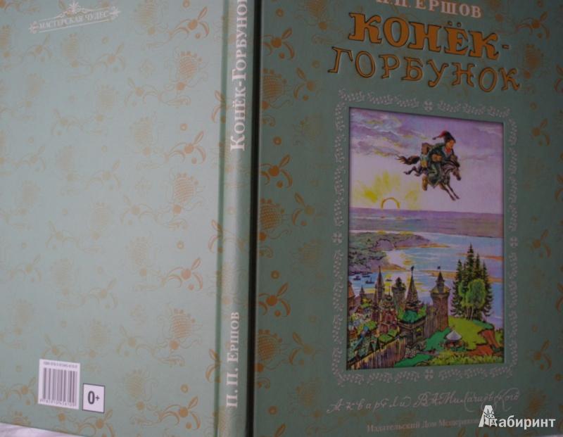 Иллюстрация 19 из 100 для Конек-Горбунок - Петр Ершов | Лабиринт - книги. Источник: Алонсо Кихано