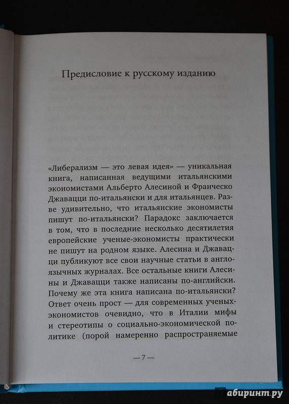 Иллюстрация 6 из 10 для Либерализм - это левая идея - Алесина, Джавацци | Лабиринт - книги. Источник: cyrillic