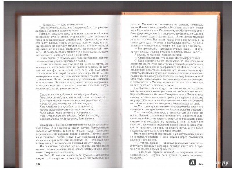 Иллюстрация 8 из 18 для Казаки (Степан Разин): Роман - Иван Наживин | Лабиринт - книги. Источник: Скоков  Сергей