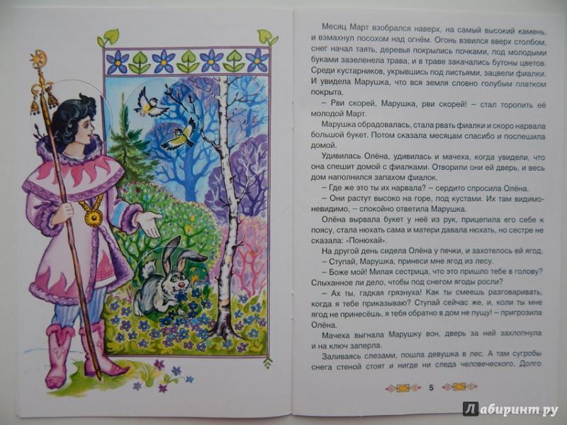 Иллюстрация 15 из 27 для Двенадцать месяцев | Лабиринт - книги. Источник: Мелкова  Оксана