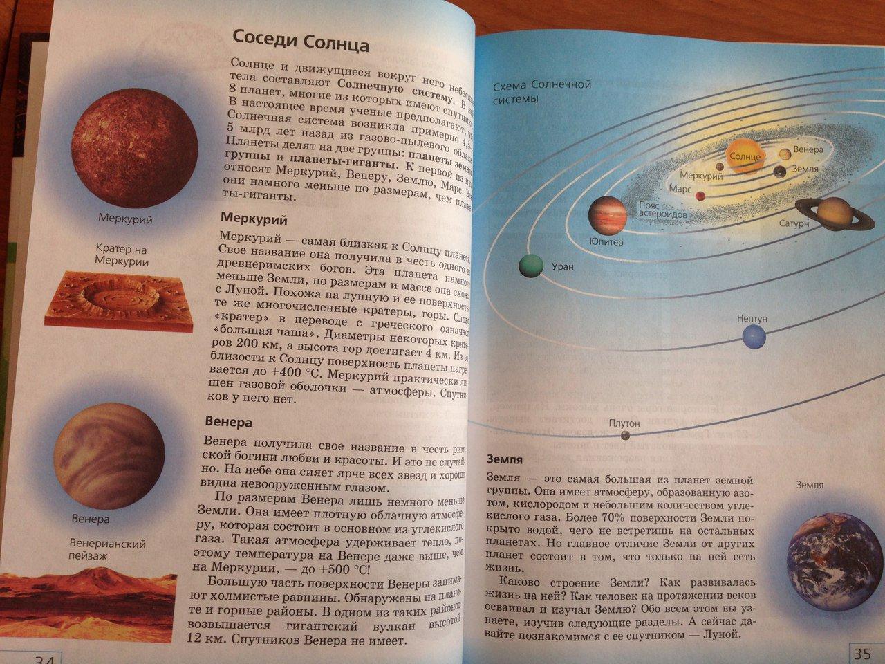 Иллюстрация 4 из 8 для Природоведение. 5 класс. Учебник для общеобразовательных учреждений - Плешаков, Сонин | Лабиринт - книги. Источник: NiNon