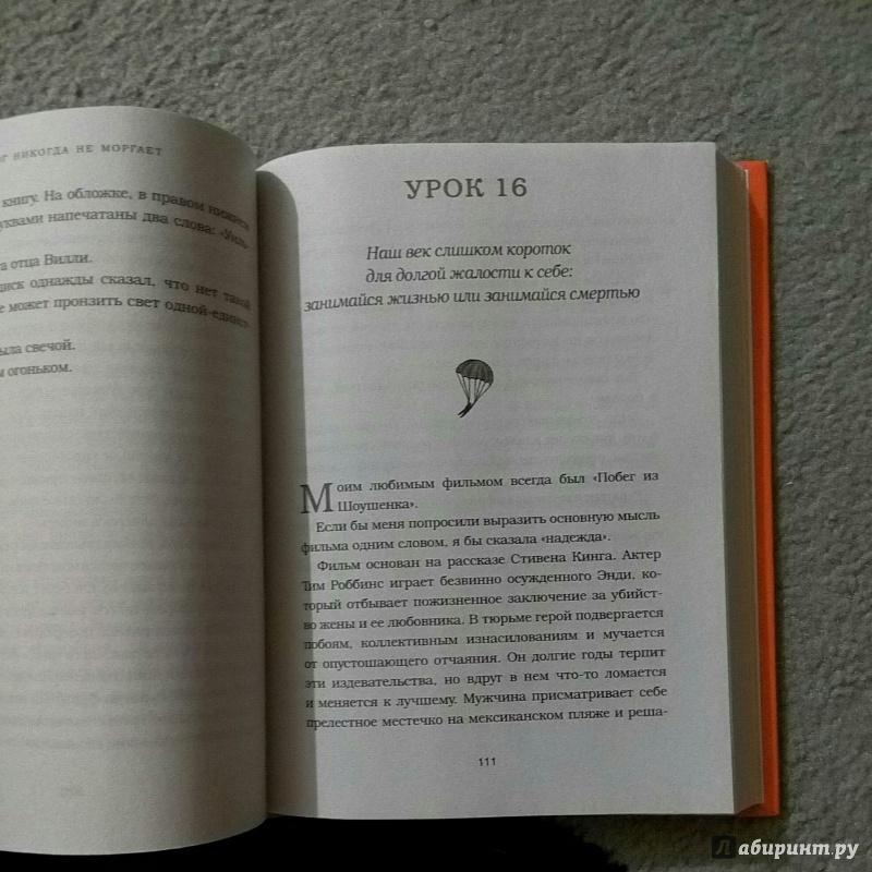 Иллюстрация 19 из 24 для Бог никогда не моргает. 50 уроков, которые изменят твою жизнь - Регина Бретт | Лабиринт - книги. Источник: Лабиринт